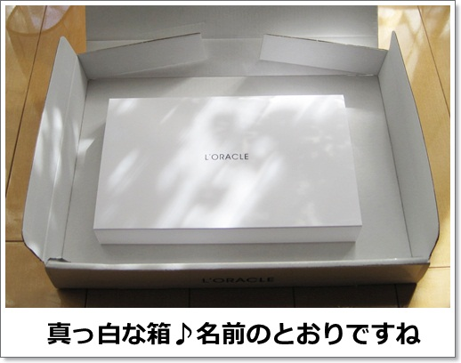 レクシアのオラクルは真っ白な箱に入ってます