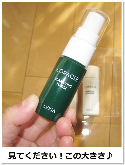 レクシアのオラクル、化粧水は大きなボトル