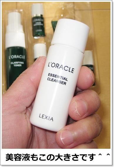 レクシアのオラクル、美容液もこの大きさ